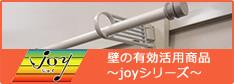joyシリーズ