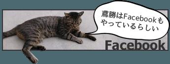 鳶勝FACEBOOKページ